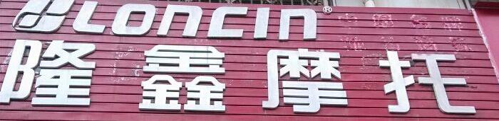 安康市汉滨区兴隆隆鑫摩托车行
